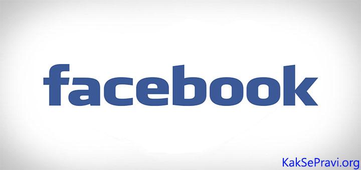 как да си изтрия профила във фейсбук