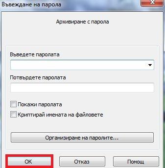 Как да добавим парола за архив с WinRar