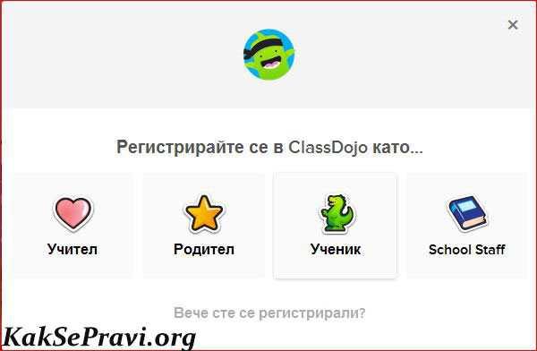 Class-Dojo-registeropt
