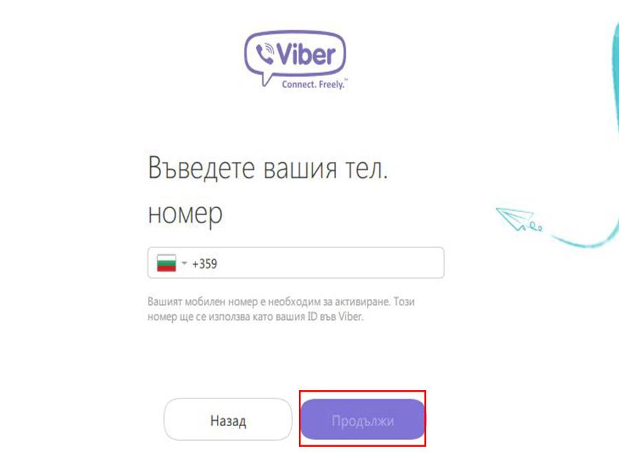 viber-8