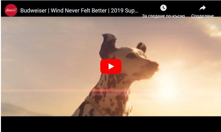 budweiser ,wind ,never ,felt, better, 2019