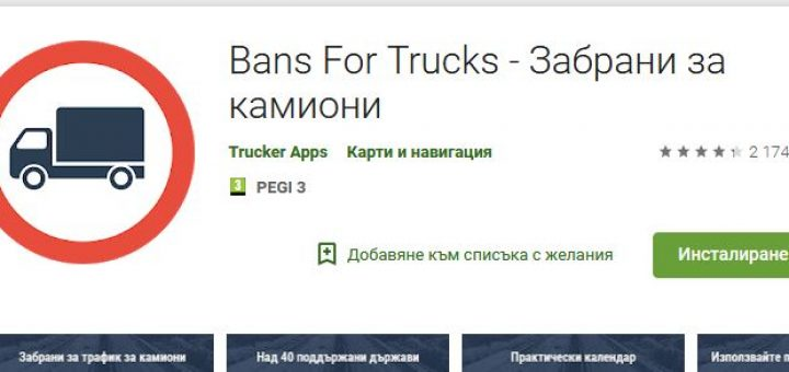 bans,for,trucks