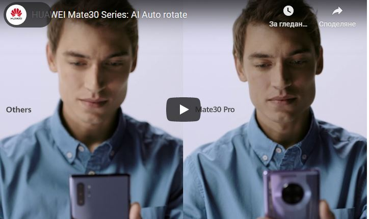 Huawei Mate 30 Pro Al Auto