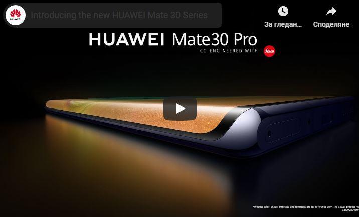 Huawei Mate 30 Pro co