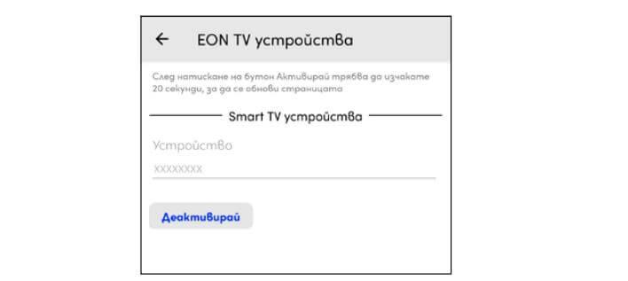 eon tv smart