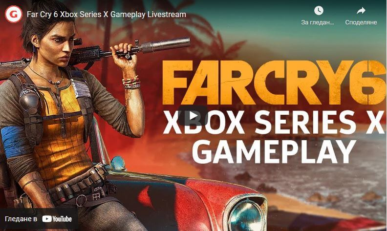 fat cry 6 xbox gameplay